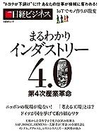 まるわかりインダストリー4.0 第4次産業革命 (日経BPムック 日経ビジネス)
