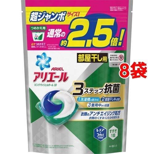 アリエール 洗濯洗剤 リビングドライジェルボール3D 詰め替え 超ジャンボ(44コ入*8コセット) 日用品 洗濯用品 洗濯洗剤 [並行輸入品] k1-22296-ah B07HG4GM55