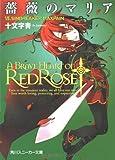 薔薇のマリア〈7〉SINBREAKER MAXPAIN (角川スニーカー文庫)
