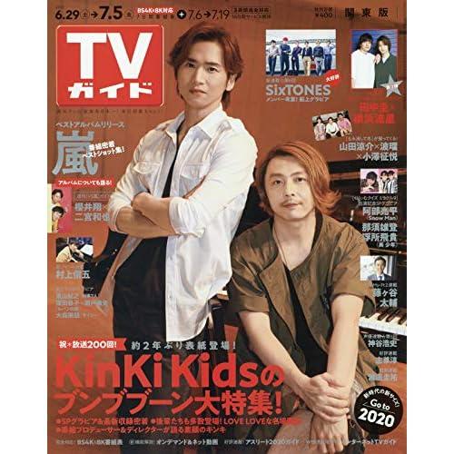 週刊TVガイド 2019年 7/5号 表紙画像