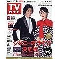 週刊TVガイド
