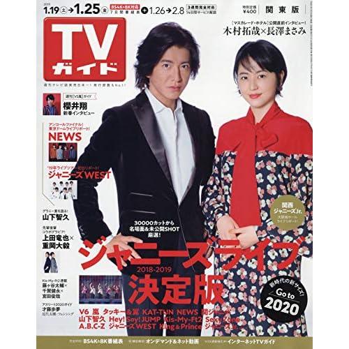 週刊TVガイド 2019年 1/25号 表紙画像