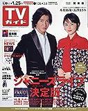 週刊TVガイド (関東版) 2019年 1/25 号 [雑誌]