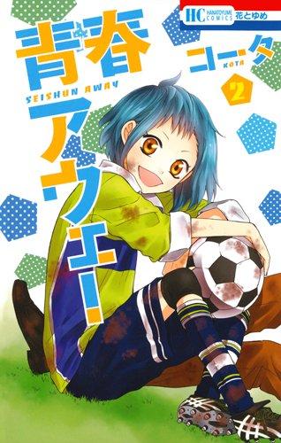 青春アウェー 2 (花とゆめCOMICS)