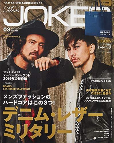 Men's JOKER 2019年3月号 画像