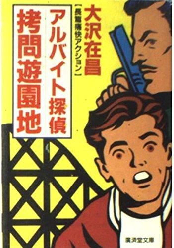 アルバイト探偵(アイ)拷問遊園地 (広済堂文庫)