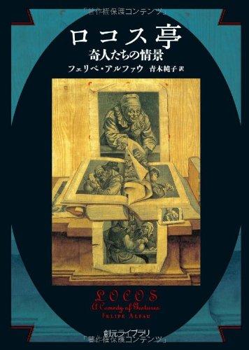 ロコス亭 (奇人たちの情景) (創元ライブラリ)