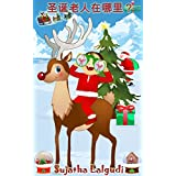 Children's Chinese: Where is Santa (Bilingual Chinese): Children's Picture Book English-Chinese (Bilingual Edition) (Chinese Edition),Chinese books for ... Chinese English Children's Books 25)