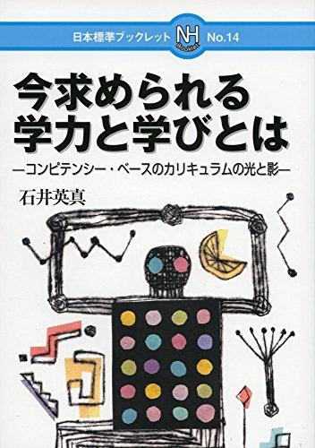 今求められる学力と学びとは―コンピテンシー・ベースのカリキュラムの光と影 (日本標準ブックレツト)