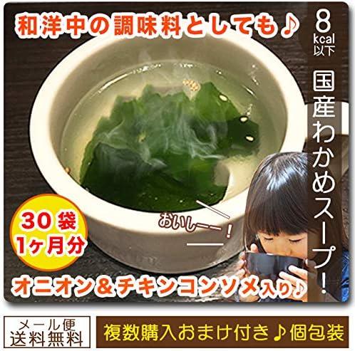 わかめスープ 30食 お試し ワカメスープ 送料無料 選べる7種 ポイント消化 (わかめ)