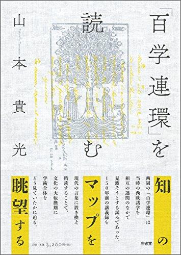 「百学連環」を読む