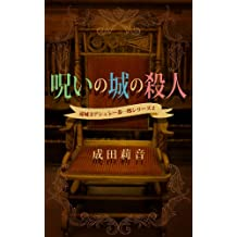 Murder in The Haunted Castle Enjoji Ashley Kyoichiro series (Japanese Edition)