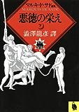 悪徳の栄え 下 (河出文庫)