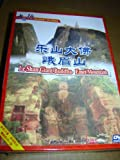 Journey in China – LeShan Giant Buddha-Emei Mountain DVD