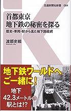 首都東京 地下鉄の秘密を探る (交通新聞社新書)