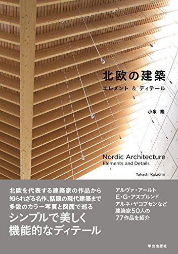 北欧の建築 エレメント&ディテール