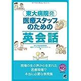 東大病院発 医療スタッフのための英会話 CD BOOK