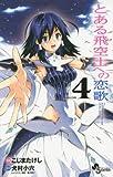 とある飛空士への恋歌 4 (少年サンデーコミックス)