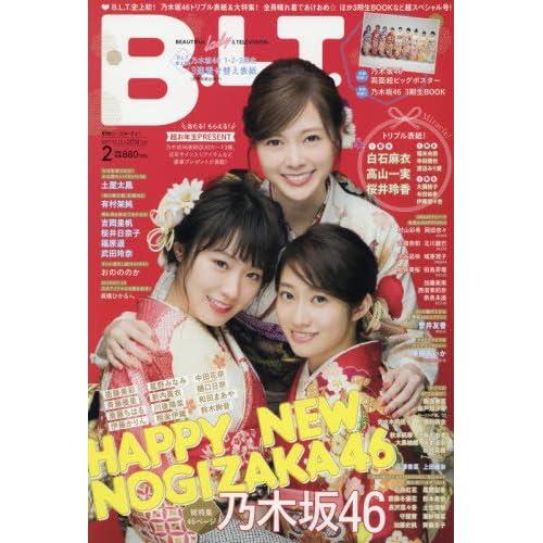 B.L.T. 2018年2月号 表紙画像