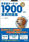 英単語ターゲット1900[5訂版]実戦問題集 (大学JUKEN新書英単語ターゲット1900)