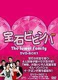 [DVD]宝石ビビンバ DVD-BOX1