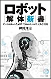 ロボット解体新書 (サイエンス・アイ新書)