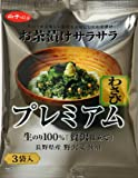 Shirakonori - Premium Wasabi Chazuke (rice soup flavoring) 3 Serving, 0.65oz