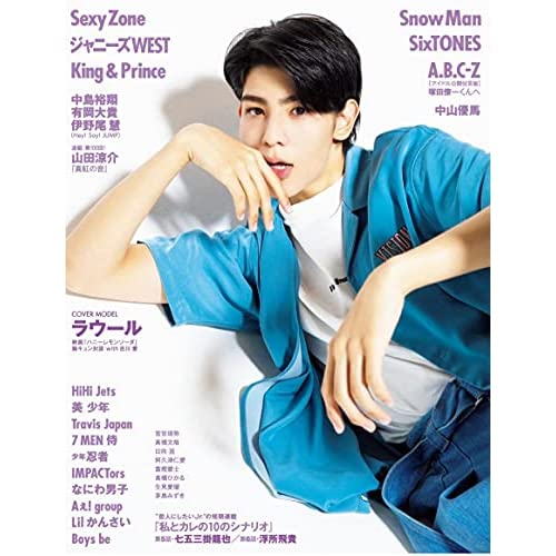 Myojo 2021年 8月号 裏表紙 表紙画像
