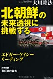北朝鮮の未来透視に挑戦する―エドガー・ケイシーリーディング (OR books)