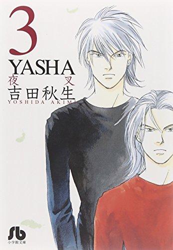 YASHA 3 (小学館文庫)