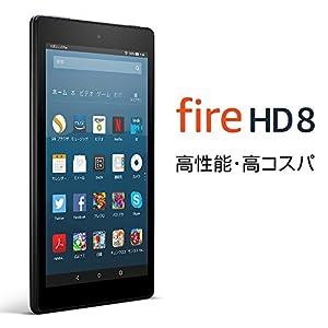 Fire HD 8 タブレット (8インチHDディスプレイ) 16GB