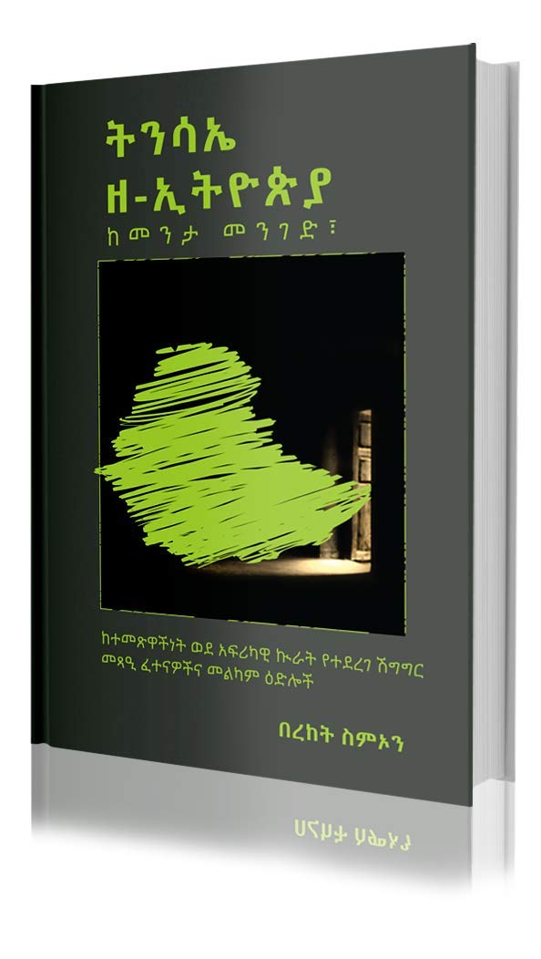 bereket simon book pdf free download