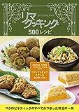 リマ・クッキングスクール500レシピ