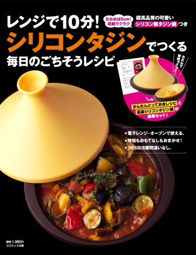 10 minutes on the range! Daily feast recipe made with silicon tagine (with Silicon tagine) ([variety]) [JAPANESE EDITION]
