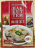 バクテー (肉骨茶) の素 1袋 (約4皿分) ×2個 セット (シンガポール マレーシア 名物 スタミナ薬膳スープ) (DFE)