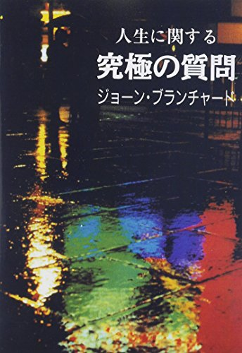 Ultimate Questions - Japanese (Ultimate Questions Foreign Language) (Japanese Edition)