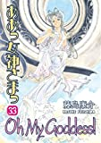 Oh My Goddess! Volume 33 (Oh My Goddess! (Numbered))