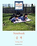 Korean Storybook Notebook: Handwriting Practice