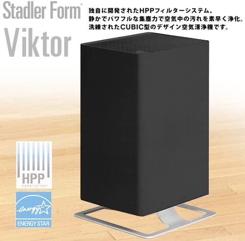 Stadler Form Viktor 空気清浄機 ブラック