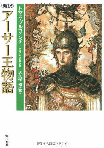 新訳 アーサー王物語 (角川文庫)