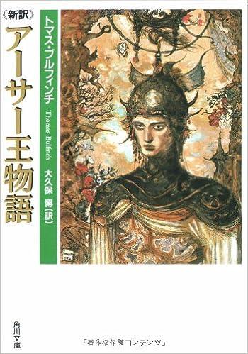 新訳 アーサー王物語 (角川文庫)...