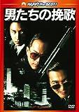[DVD]男たちの挽歌 デジタル・リマスター版
