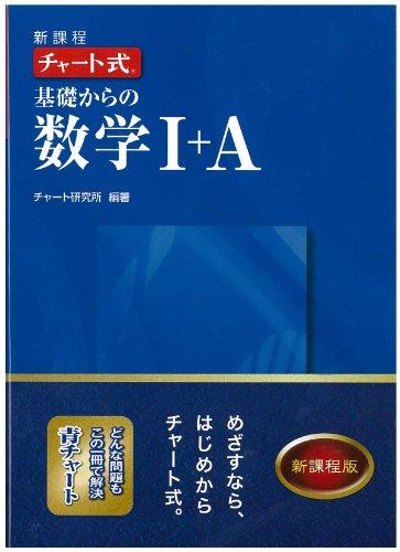 新課程チャート式基礎からの数学1+A