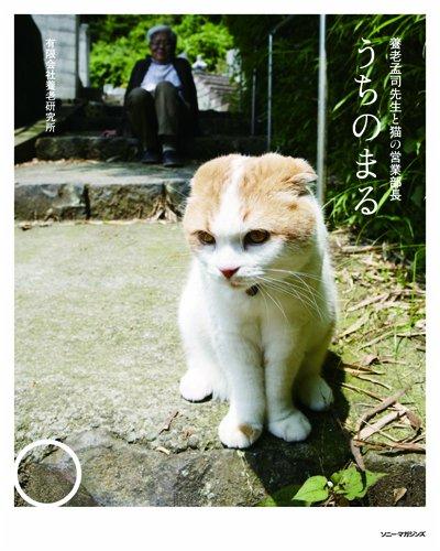 うちのまる ~養老孟司先生と猫の営業部長