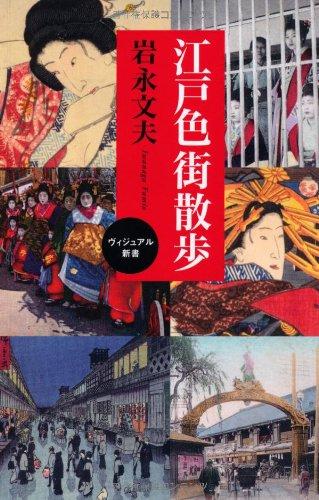 江戸色街散歩 (ベスト新書)