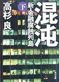 混沌 下  新・金融腐蝕列島 (角川文庫)