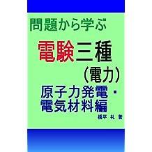 Mondaikara Manabu Denken 3 syu denryoku gensiryoku hatuden hen (Japanese Edition)