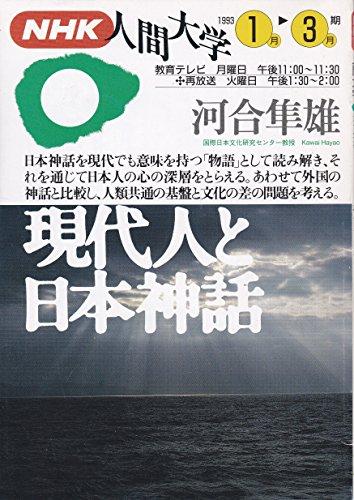 現代人と日本神話(NHK人間大学)