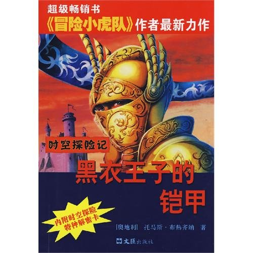 armor Black Prince: Space Adventures (with decryption card)(Chinese Edition)