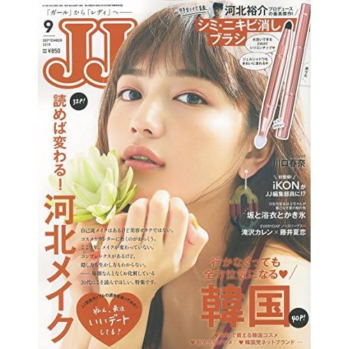 JJ 2018年9月号 画像